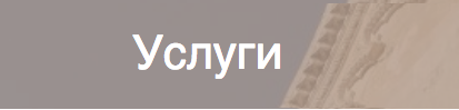 servizi_rus